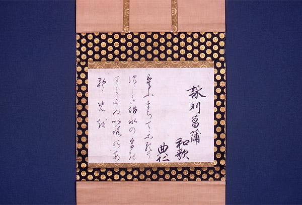 Kyoto Ohto Antique Art Associa...